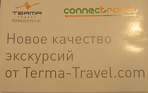 Прага / Праге - отлично, компании Terma Travel - неуд